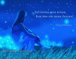 текст песни звездочка моя ясная