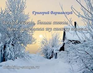 текст песни белым снегом
