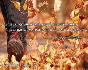текст песни листья желтые над городом кружатся