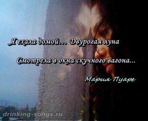 текст романса «Я ехала домой, душа была полна»