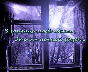 слова песни в горнице моей светло