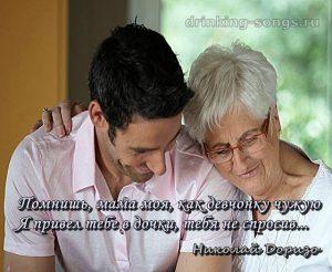 текст песни помнишь мама