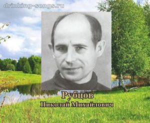 песни на стихи рубцова николая михайловича