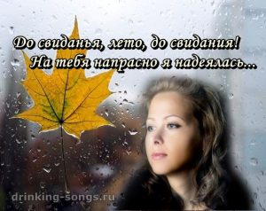 песня до свиданья лето текст