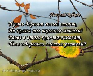текст песни улетели листья с тополей