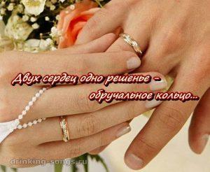 слова песни обручальное кольцо