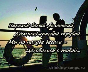 текст песни палуба