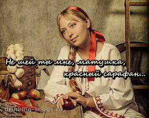 текст романса красный сарафан