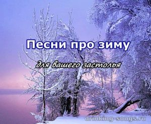 песни про зиму тексты