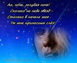 слова песни ах голубая ночь