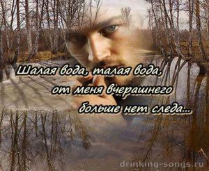 слова песни талая вода шалая вода