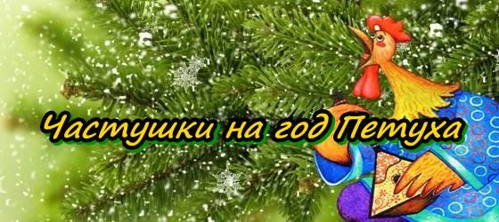 смешные песенки на новый год