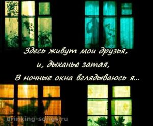 текст песни московские окна