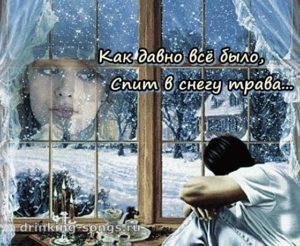 текст песни за окном зима