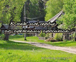 текст песни деревня моя деревянная дальняя