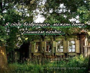 текст песни домик окнами в сад