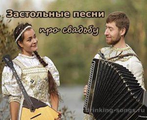 песни про свадьбу тексты