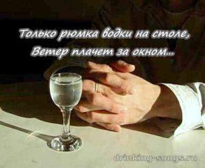 слова песни рюмка водки на столе