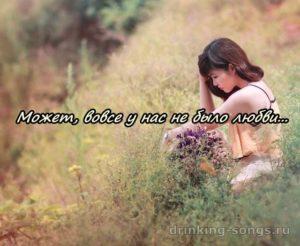 текст песни подорожник трава