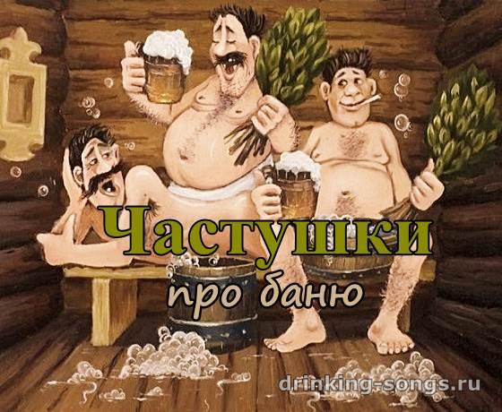 картинки о бане веселые