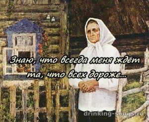 казачий романс мама текст