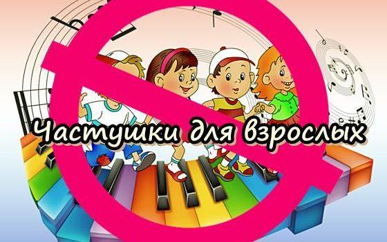 русские народные частушки тексты короткие смешные