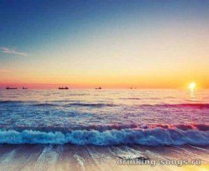 текст песни «Море»