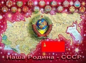 текст песни «Мой адрес – Советский Союз»