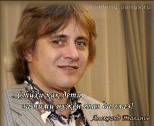 александр шаганов песни