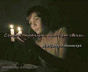 текст песни сгорая плачут свечи