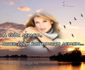 текст песни «А годы летят, наши годы, как птицы, летят»
