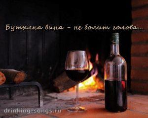 текст песни бутылка вина не болит голова
