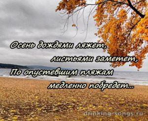 текст песни осень она не спросит осень она придет