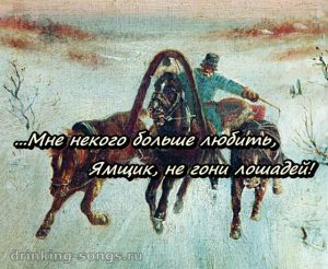 ямщик не гони лошадей текст