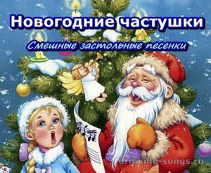 новогодние частушки смешные песенки на новый год