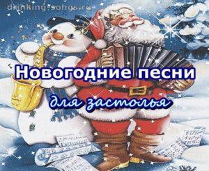 новогодние песни тексты новогодних песен