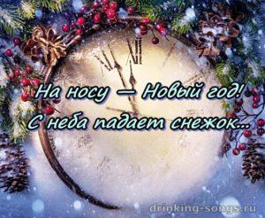 Текст песни на Новый год