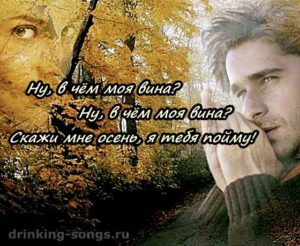 текст песни вот и осень пришла