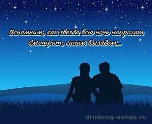 текст песни «Всё пройдёт, и печаль, и радость»