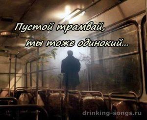 текст песни пустой трамвай