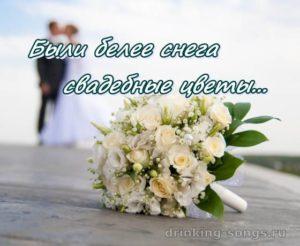 текст песни свадебные цветы