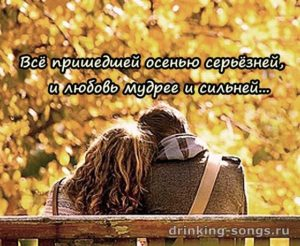 текст песни осень