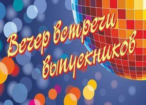 текст песни «Одноклассники»