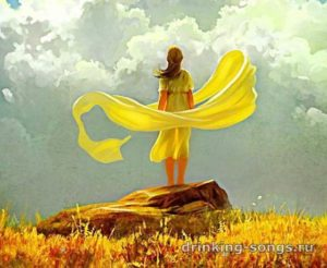 слова песни «Ветер перемен»