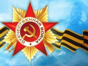 текст песни «День Победы»
