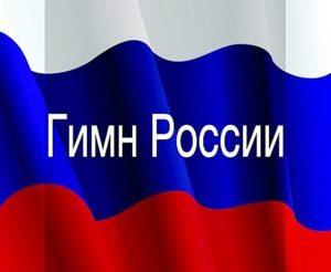 текст гимна России на русском языке