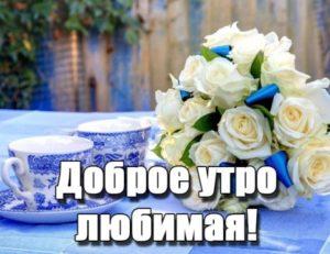 текст песни «С добрым утром, любимая!»